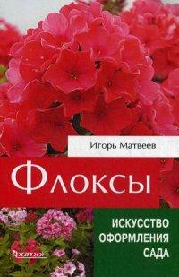Матвеев И.В. - Флоксы. обложка книги