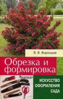 Воронцов В.В. - Обрезка и формировка. обложка книги