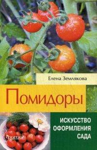 Землякова Е.Г. - Помидоры. обложка книги