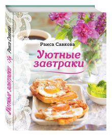 Савкова Р.В. - Уютные завтраки обложка книги