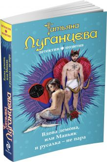 Луганцева Т.И. - Вдова демона, или Маньяк и русалка - не пара обложка книги