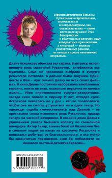 Обложка сзади Вдова демона, или Маньяк и русалка - не пара Татьяна Луганцева