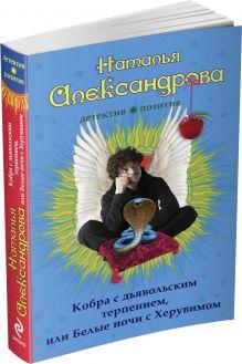 Александрова Н.Н. - Кобра с дьявольским терпением, или Белые ночи с Херувимом обложка книги