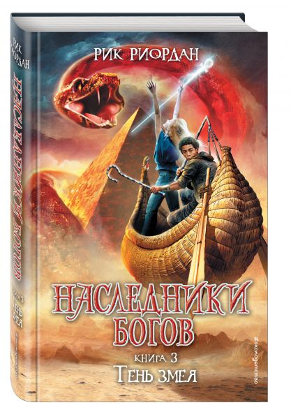 Наследники Богов. Книга 3. Тень змея