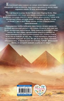 Обложка сзади Наследники Богов. Книга 3. Тень змея Рик Риордан