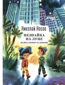 Носов Н.Н. - Незнайка на Луне. Знайка спешит на помощь (ил. А.Борисова) обложка книги