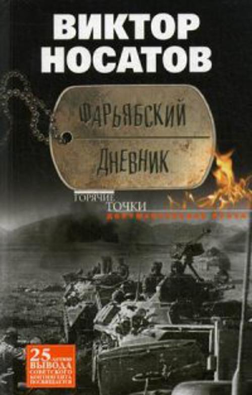 Фарьябский дневник Носатов В.И.