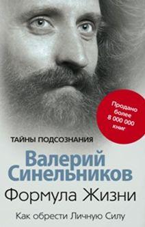 Синельников В.В. - Формула жизни. Как обрести Личную Силу обложка книги