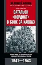 """Батальон """"Нордост"""" в боях за Кавказ. Финские добровольцы на Восточном фронте. 1941-1943"""