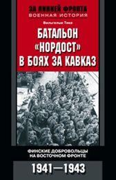 """Батальон """"Нордост"""" в боях за Кавказ. Финские добровольцы на Восточном фронте. 1941-1943 Тике В."""