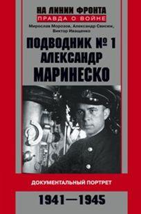 Подводник № 1 Александр  Маринеско 1941-1945 Документальный портрет Морозов М., Свисюк А. Иващенко В