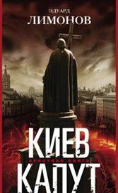 Лимонов Э - Киев капут. Яростная книга обложка книги