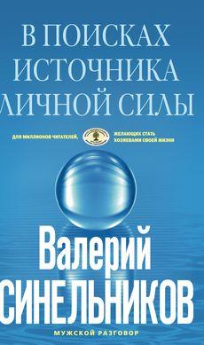 В поисках источников личной силы Синельников В.В.