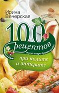 100 рецептов при колите и энтерите
