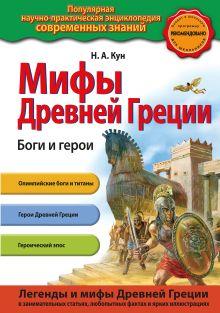 Мифы Древней Греции. Боги и герои обложка книги