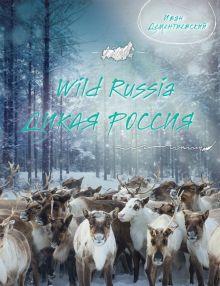 Обложка Дикая Россия/Wild Russia Иван Дементиевский