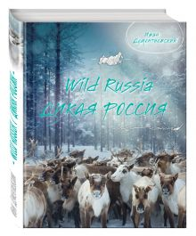 - Дикая Россия/Wild Russia обложка книги