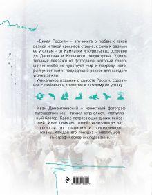 Обложка сзади Дикая Россия/Wild Russia Иван Дементиевский