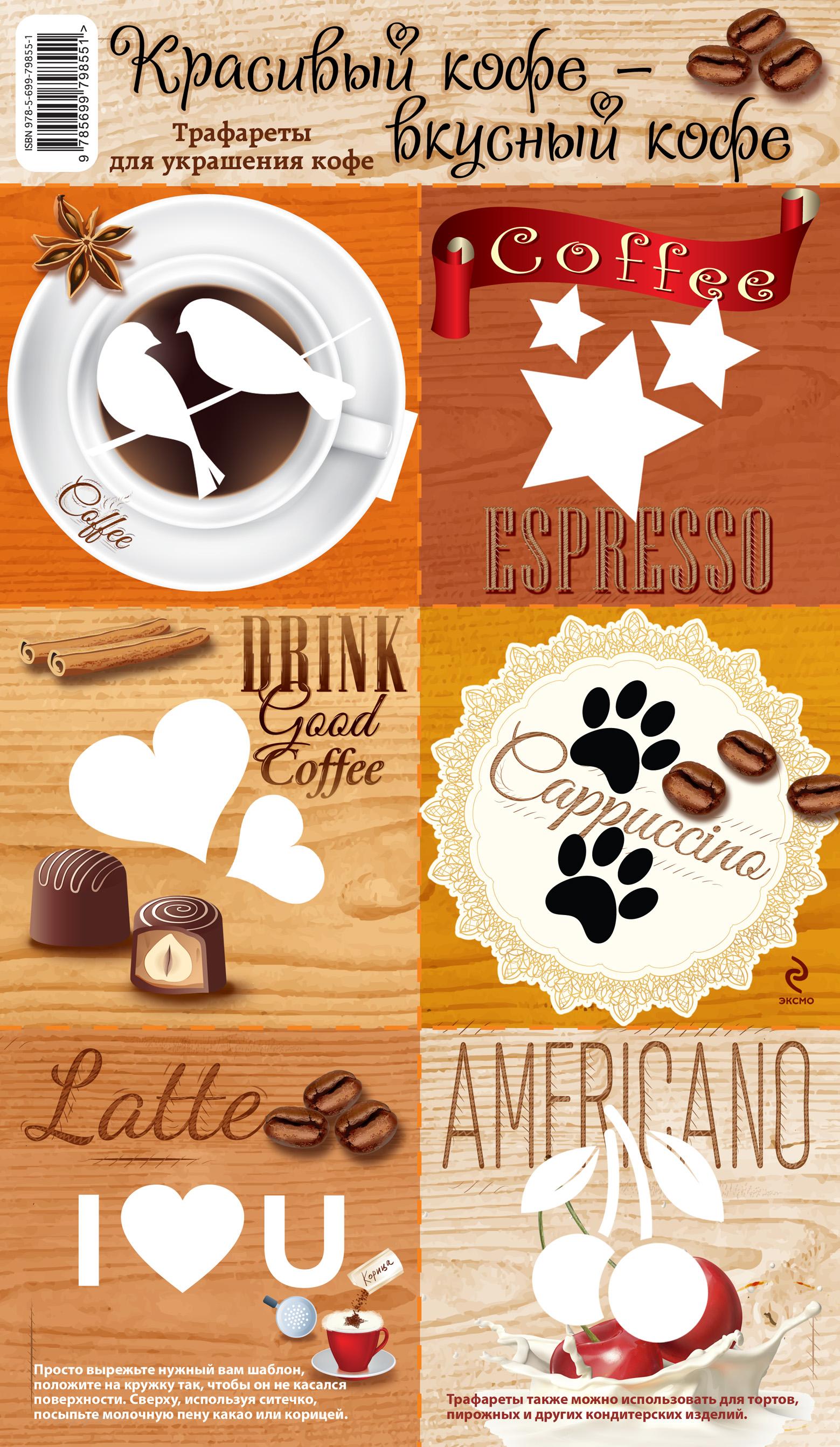 Красивый кофе - вкусный кофе. Трафареты для украшения кофе от book24.ru