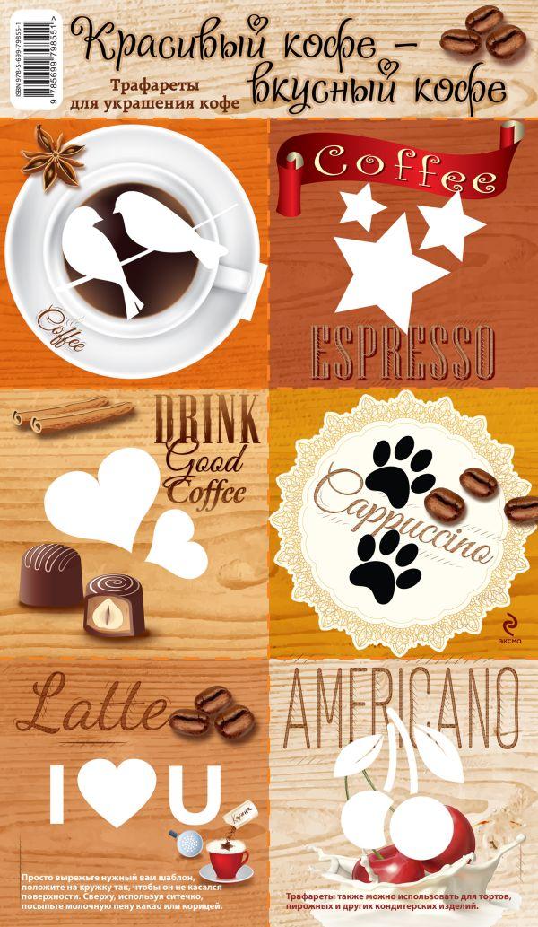 Красивый кофе - вкусный кофе. Трафареты для украшения кофе