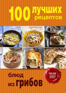 - 100 лучших рецептов блюд из грибов обложка книги