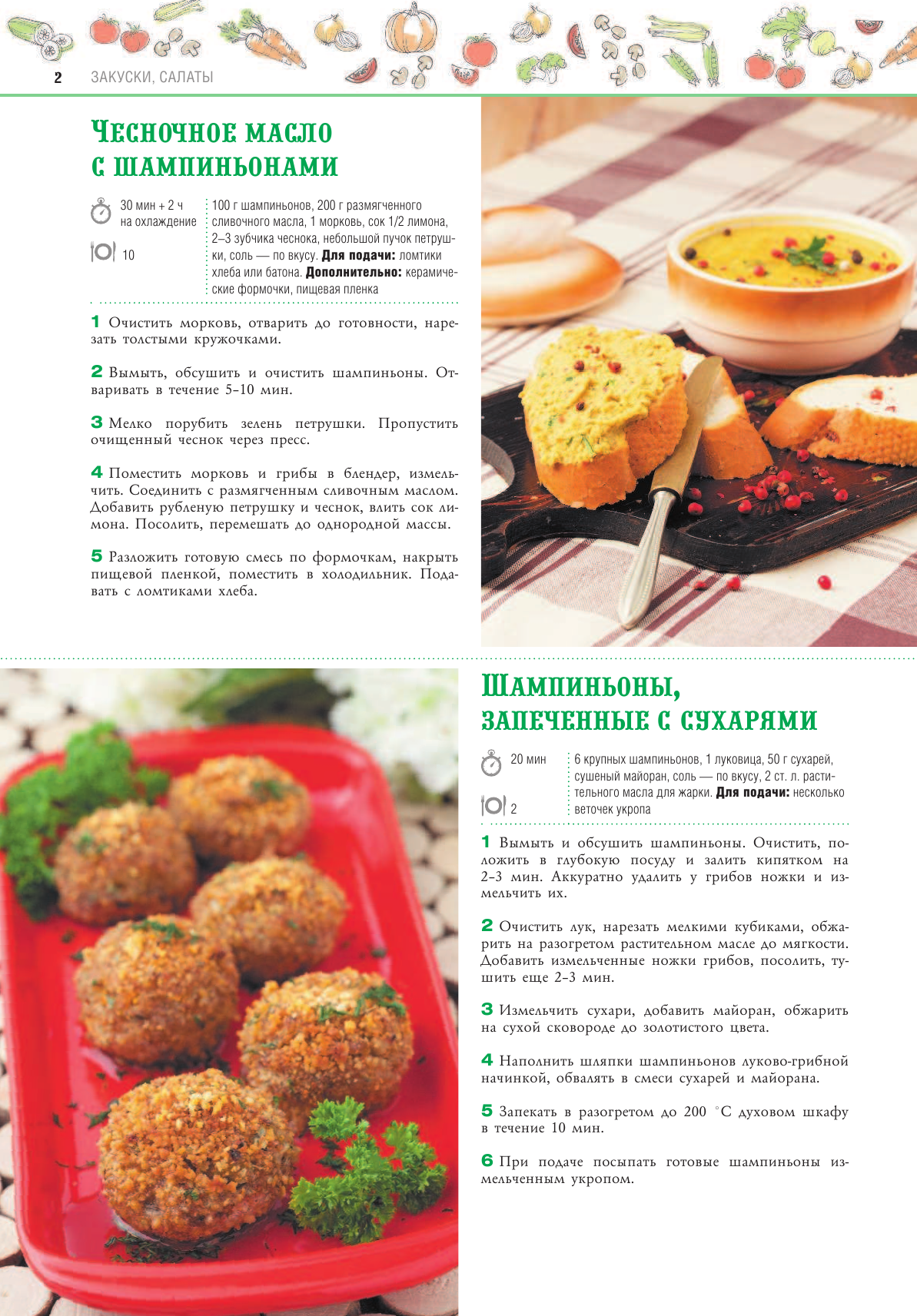 рецепты разных блюд с пошаговыми фото