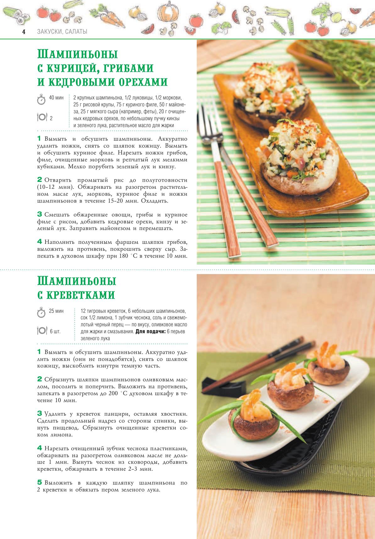 Кулинария рецепты в картинках и фотографиях