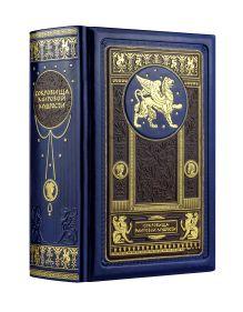 Сокровища мировой мудрости: теории, практики, советы. Книга в коллекционном кожаном инкрустированном переплете и орнаментальным обрезом
