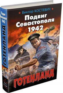 Костевич В. - Подвиг Севастополя 1942. Готенланд обложка книги