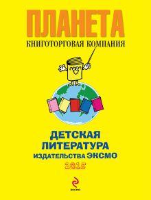Обложка Каталог детской литературы Эксмо - Планета