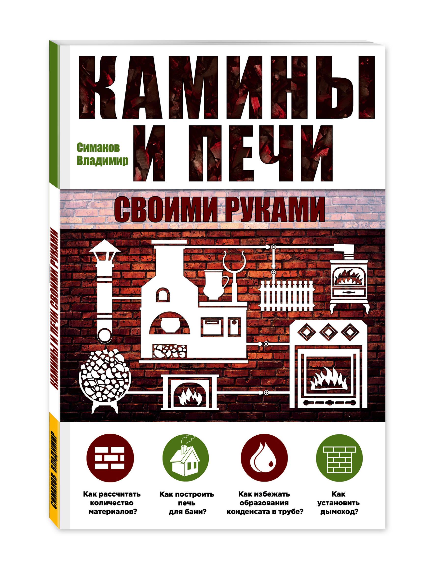 Симаков В.Г. Камины и печи своими руками симаков в печи камины барбекю