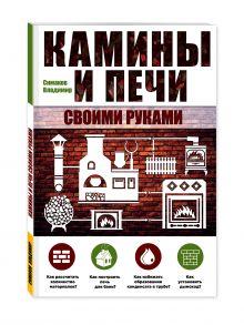 Симаков В.Г. - Камины и печи своими руками обложка книги