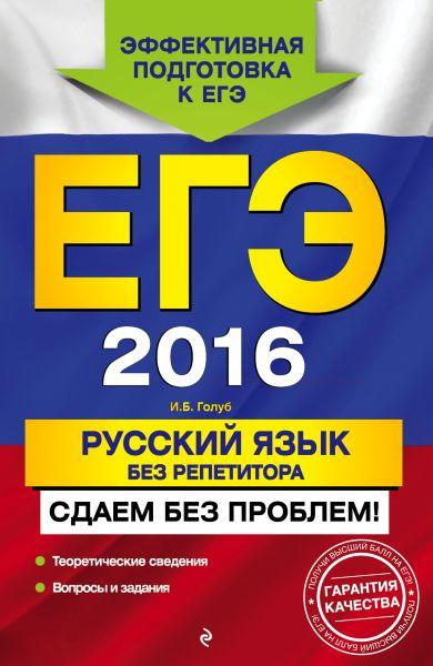 ЕГЭ-2016. Русский язык без репетитора. Сдаем без проблем!