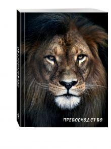 - Блокнот настоящего хищника (Лев). А5 обложка книги