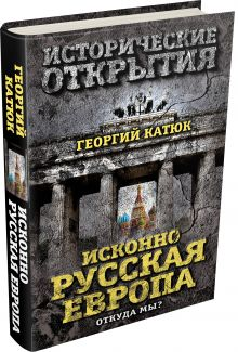 Катюк Г.П. - Исконно русская Европа. Откуда мы? обложка книги