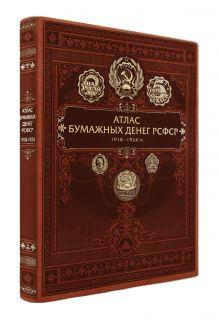 Щелоков А.А. - Атлас бумажных денег РСФСР. 1918-1924 гг. обложка книги