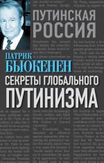 Бьюкенен П. - Секреты глобального путинизма обложка книги