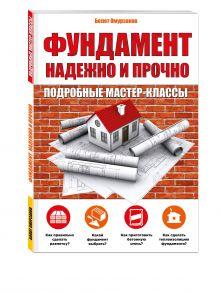 Омурзаков Б.С. - Фундамент. Надежно и прочно обложка книги