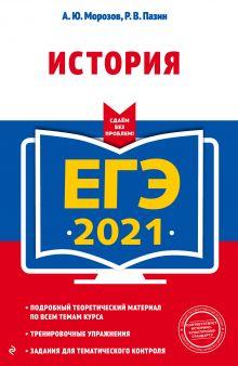 ЕГЭ-2021. История