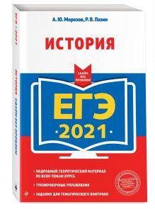 ЕГЭ-2018. История. Сдаем без проблем! обложка книги