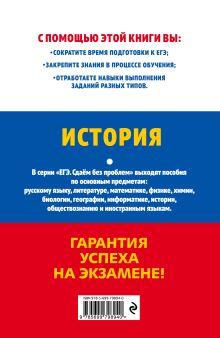 Обложка сзади ЕГЭ-2021. История А. Ю. Морозов, Р. В. Пазин