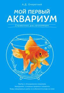 Обложка Мой первый аквариум А.Д. Очеретний