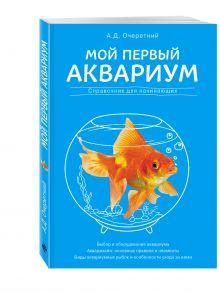 - Мой первый аквариум обложка книги