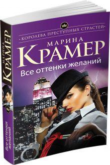 Крамер М. - Все оттенки желаний обложка книги