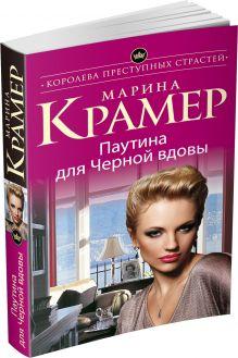 Крамер М. - Паутина для Черной вдовы обложка книги