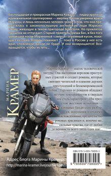 Обложка сзади Паутина для Черной вдовы Марина Крамер
