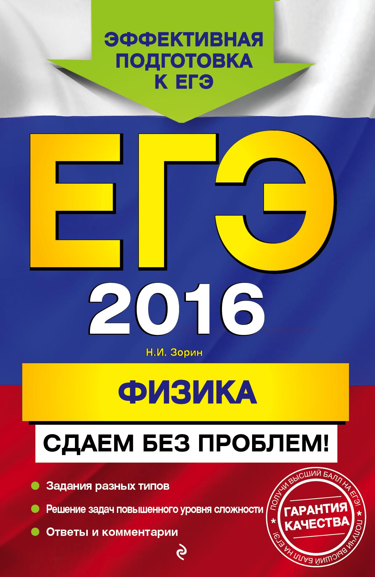 ЕГЭ-2016. Физика. Сдаем без проблем! от book24.ru