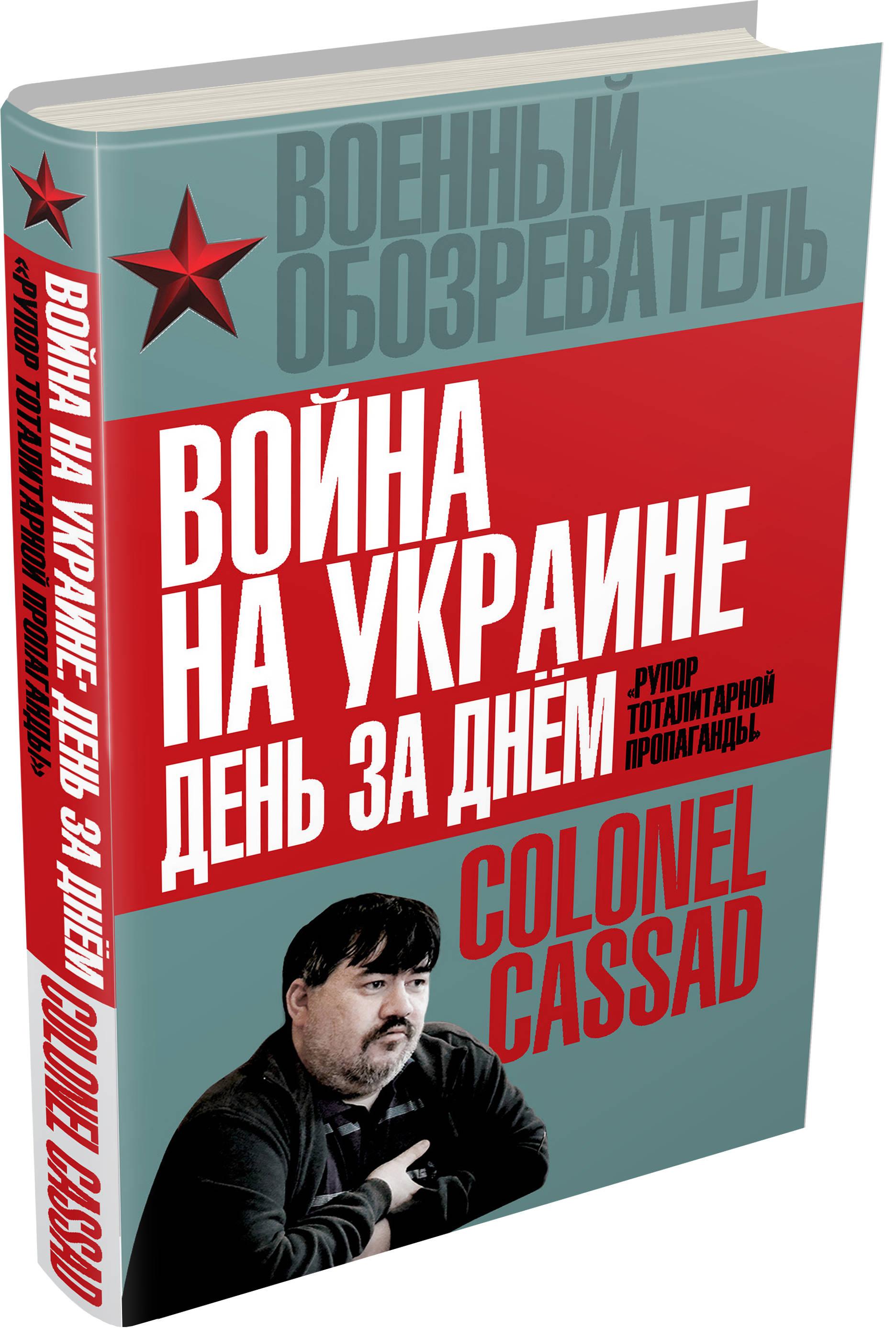 Война на Украине день за днем. «Рупор тоталитарной пропаганды» ( Рожин Б.  )