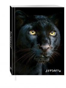 - Блокнот настоящего хищника (Пантера). А5 обложка книги