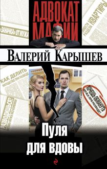 Обложка Пуля для вдовы Валерий Карышев
